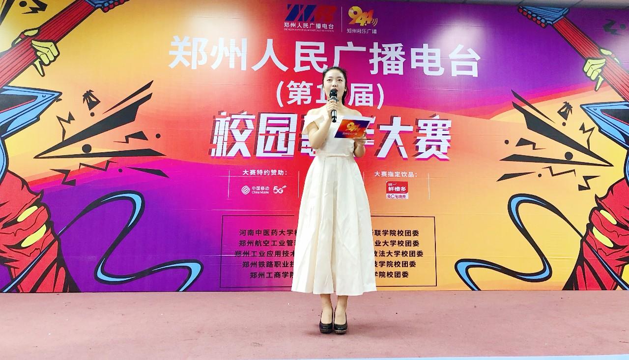 郑州音乐广播主持人_我校开展2019年度校园歌手大赛-校团委